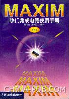 MAXIM热门集成电路使用手册(第四册)[按需印刷]