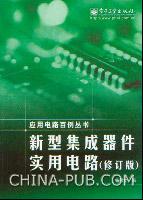 新型集成器件实用电路(修订版)