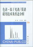 色谱-原子光谱/质谱联用技术及形态分析