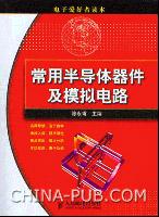 常用半导体器件及模拟电路[按需印刷]