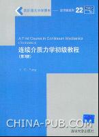 连续介质力学初级教程(英文影印版)(第3版)