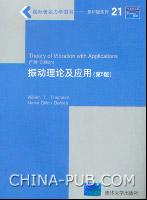 振动理论及应用(英文影印版)(第5版)