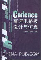 Cadence 高速电路板设计与仿真[按需印刷]