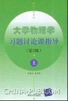 大学物理学习题讨论课指导(第2版):上