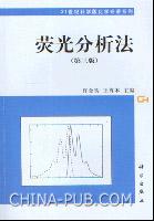 荧光分析法(第三版)
