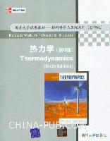 热力学(第6版)(英文影印版)