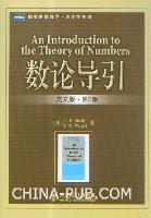(特价书)数论导引(英文影印版)(第5版)