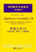 代数几何II:代数簇的上同调,代数曲面(英文影印版)