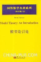 模型论引论(英文影印版)
