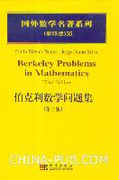 伯克利数学问题集(第三版)(英文影印版)