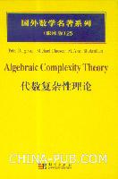 (特价书)代数复杂性理论(英文影印版)