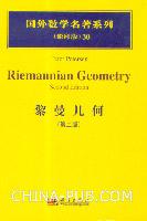 黎曼几何(第二版)(英文影印版)