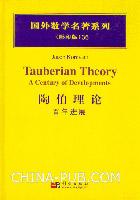 (特价书)陶伯理论:百年进展