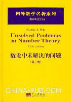 数论中未解决的问题(第3版)