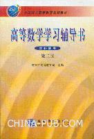 高等数学学习辅导书(本科使用)(第2版)
