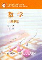 数学基础版(基础版式第二册)