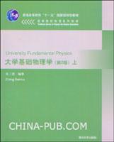 大学基础物理学(第2版)上