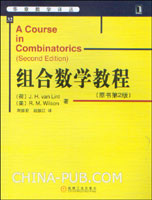 (特价书)组合数学教程(原书第2版)