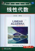 线性代数(英文影印版.第7版)