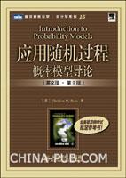 应用随机过程:概率模型导论(英文影印版.第9版)