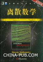 (特价书)离散数学(原书第5版)