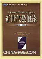 近世代数概论(英文版.第5版)