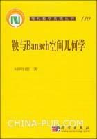 鞅与Banach空间几何学