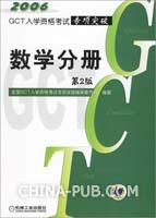 2007GCT入学资格考试专项突破数学分册.第3版