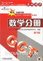 2007GCT入学资格考试应试指导:数学分册(第3版)