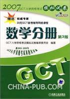 2007GCT入学资格考试模拟试卷.数学分册(第3版)