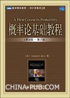 (特价书)概率论基础教程(英文影印版.第7版)