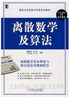 离散数学及算法[图书]