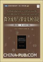微分流形与黎曼几何引论(英文版.第2版修订版)