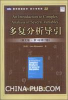 多复分析导引:(英文版.第3版修订版)