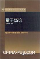 (特价书)量子场论