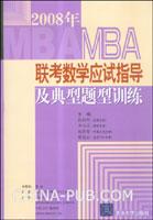 2008年MBA联考数学应试指导及典型题型训练