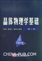 晶体物理学基础(第二版)