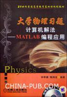 大学物理习题计算机解法--MATLAB编程应用