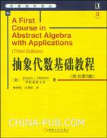 抽象代数基础教程(原书第3版)