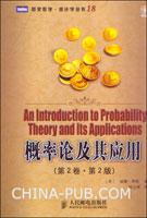 概率论及其应用(第2卷.第2版)
