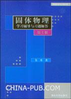 固体物理学习辅导与习题解答(第2版)