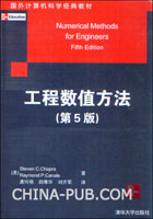 工程数值方法(第5版)