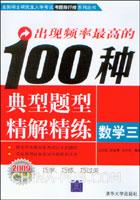 出现频率最高的100种典型题型精解精练--数学三
