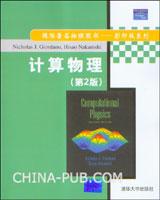 计算物理(第2版)(影印版)