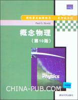 概念物理(第10版)(影印版)