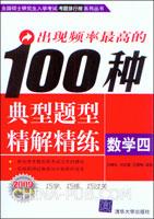 出现频率最高的100种典型题型精解精练--数学四