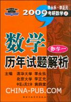 2009年考研数学历年试题解析(数学一)