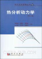 热分析动力学(第二版)