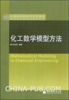 化工数学模型方法