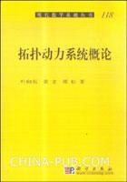 (特价书)拓扑动力系统概论